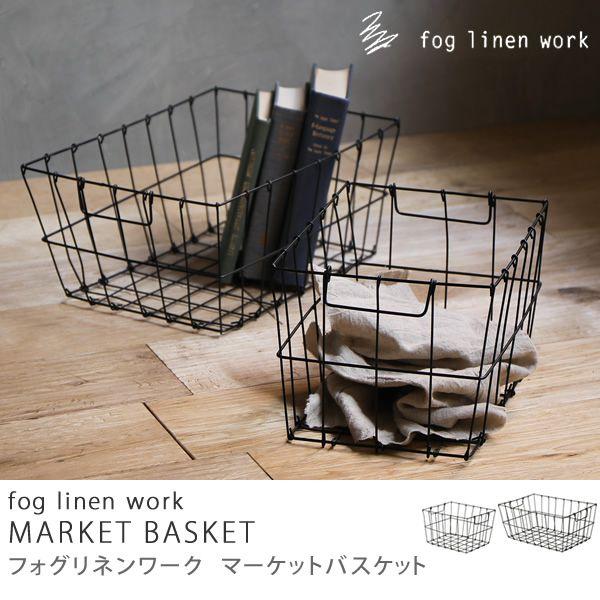 収納バスケット fog linen work MARKET BASKET