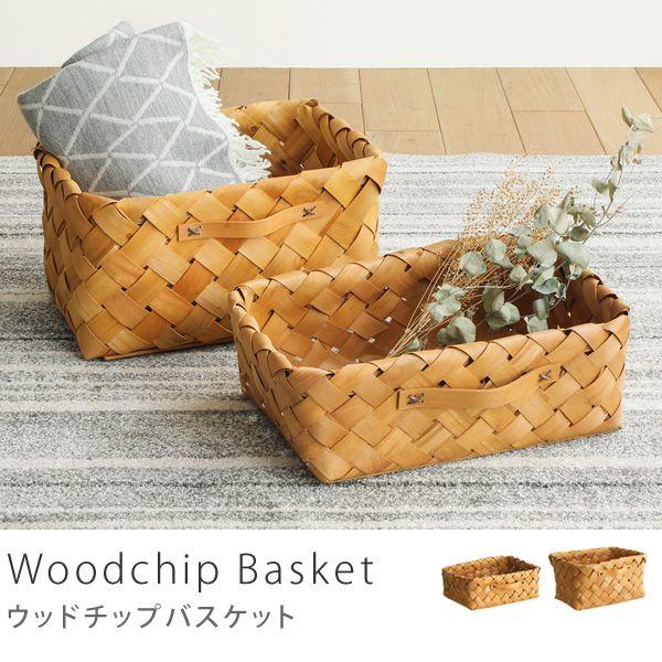 ウッドチップバスケット