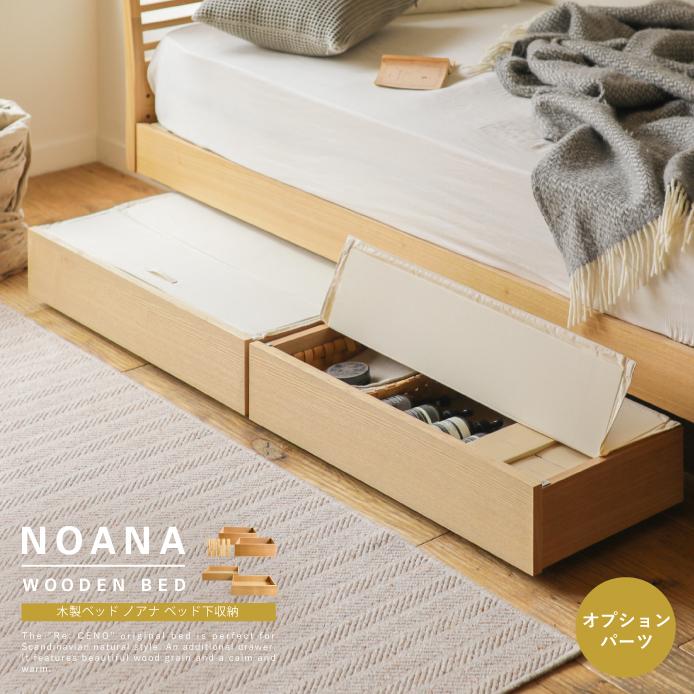 Re:CENO product|NOANA ベッド下収納