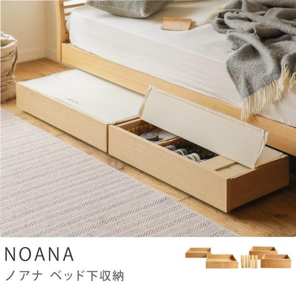 木製ベッド NOANA 追加用引き出し