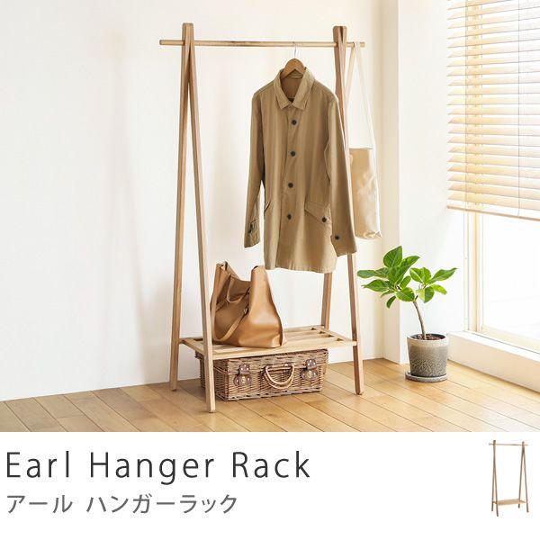 ハンガーラック Earl
