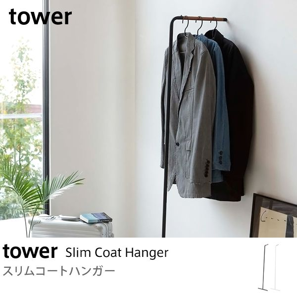 tower スリムコートハンガー