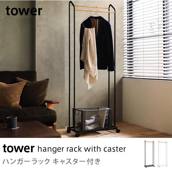 tower ハンガーラック キャスター付き