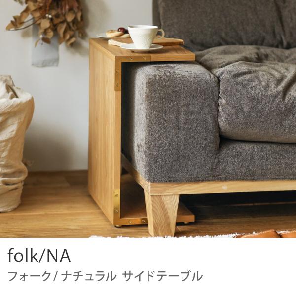 Re:CENO product|サイドテーブル folk-natural