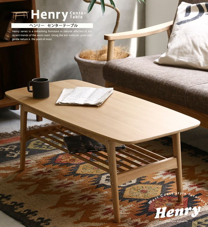 テーブル センターテーブル Henry
