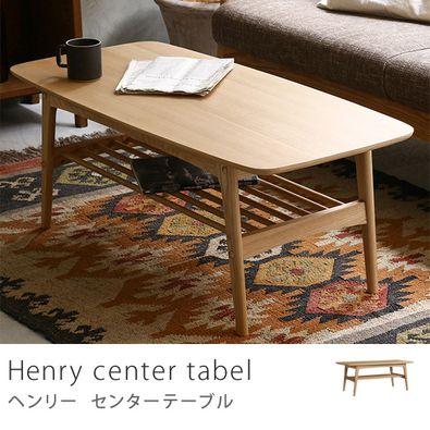 センターテーブル Henry