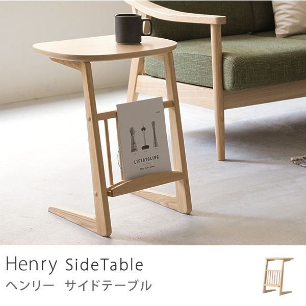 ソファサイドテーブル Henry