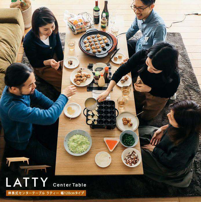 伸縮式センターテーブル LATTY 幅120cmタイプ