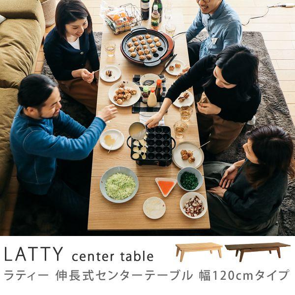 伸長式センターテーブル LATTY 幅120cmタイプ
