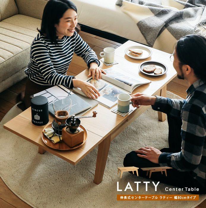伸縮式センターテーブル LATTY 幅80cmタイプ