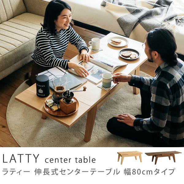 伸長式センターテーブル LATTY 幅80cmタイプ