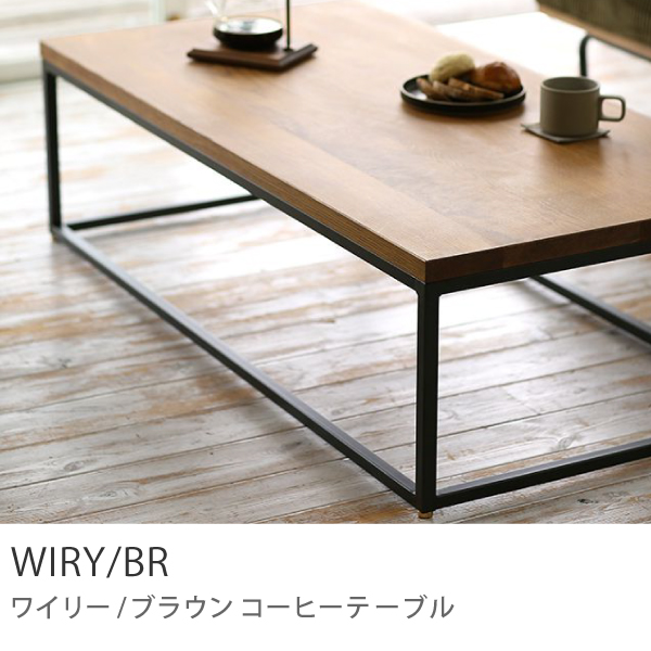 Re:CENO product コーヒーテーブル WIRY