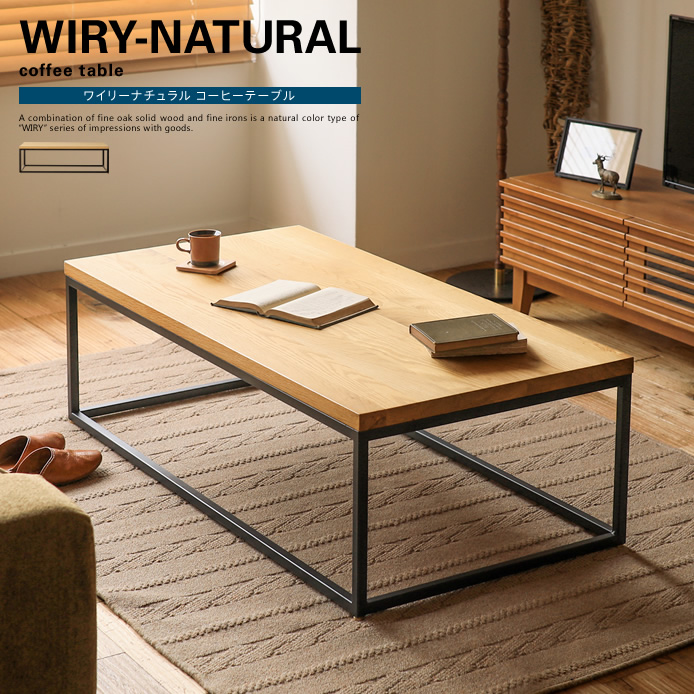 Re:CENO product|コーヒーテーブル WIRY-NATURAL