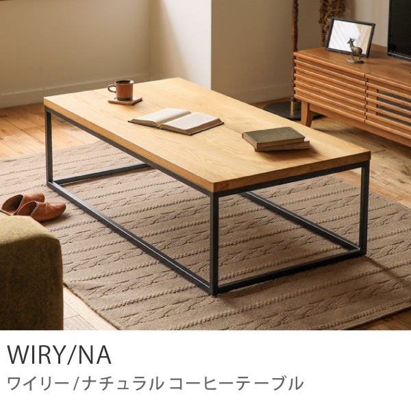 Re:CENO product コーヒーテーブル WIRY-NATURAL