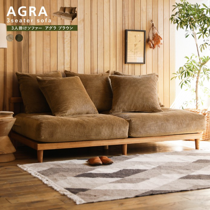 Re:CENO product|3人掛けソファー AGRA-BROWN