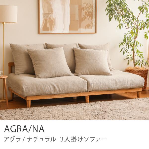 Re:CENO product 3人掛けソファー AGRA