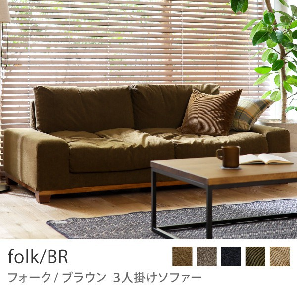 Re:CENO product|3人掛けソファー folk