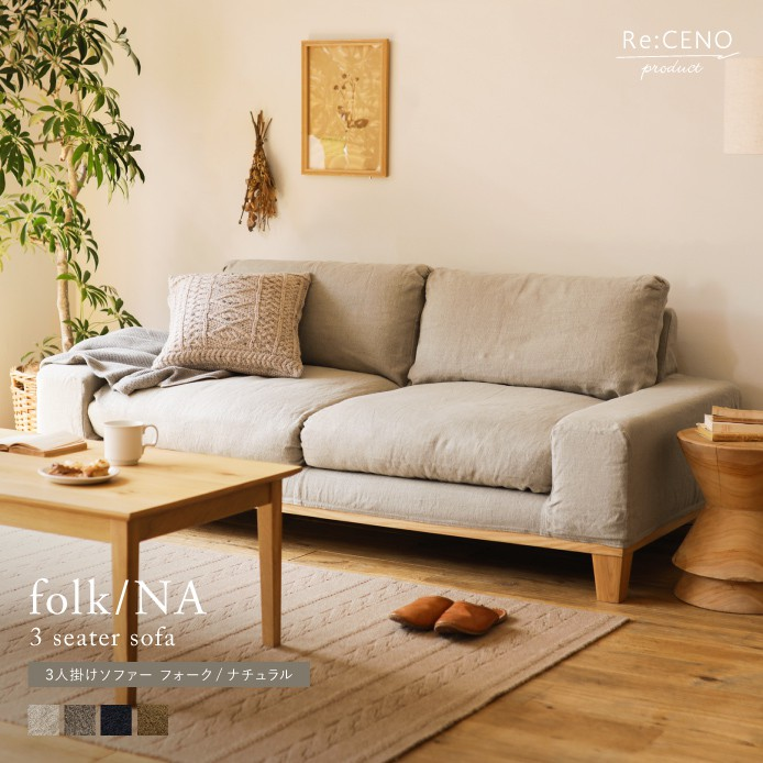 Re:CENO product|3人掛けソファー folk-natural
