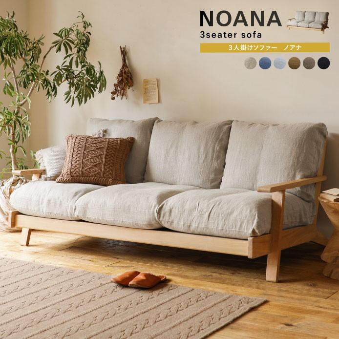 Re:CENO product|3人掛けソファー NOANA