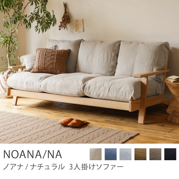 Re:CENO product 3人掛けソファー NOANA