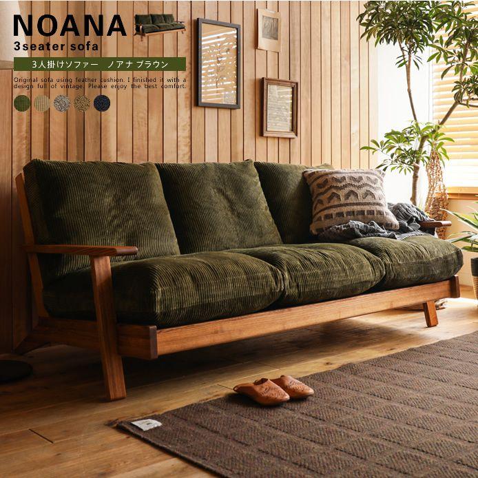3人掛けソファー 3人掛けソファー NOANA-BROWN