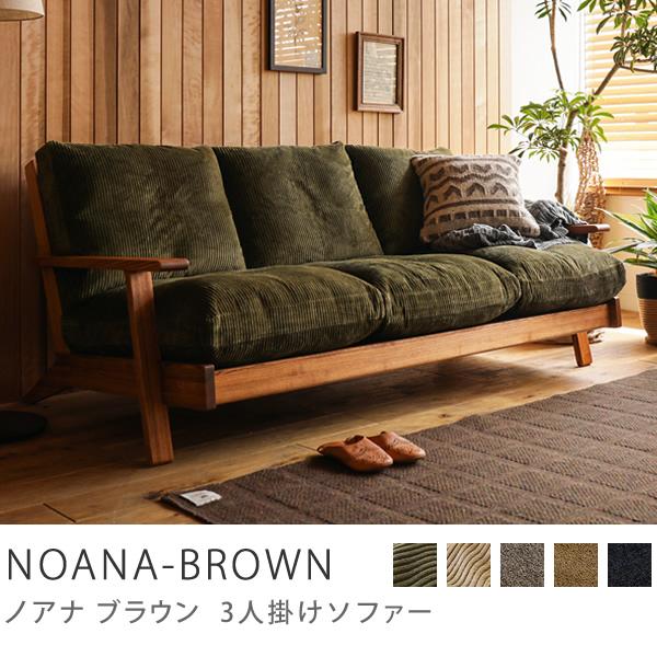 3人掛けソファー NOANA-BROWN
