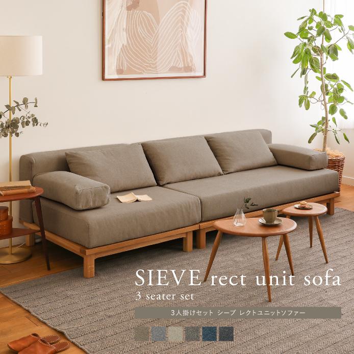 別注プロダクト|SIEVE rect unit sofa 3人掛けセット