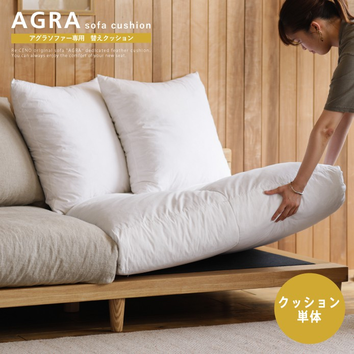 Re:CENO product|AGRA ソファー専用 替えクッション