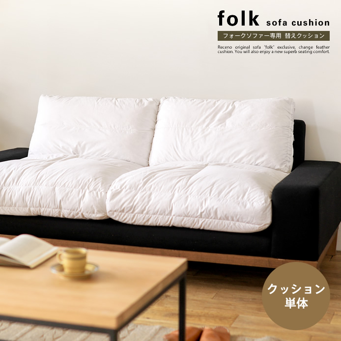 Re:CENO product|folk ソファー専用 替えクッション