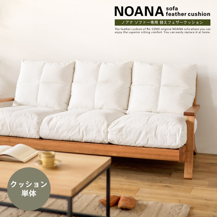 Re:CENO product|NOANA ソファー専用 替えフェザークッション