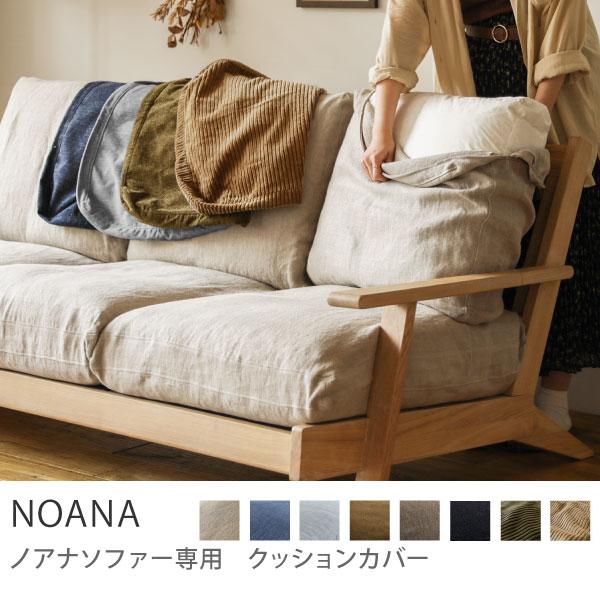 Re:CENO product NOANA ソファー専用クッションカバー