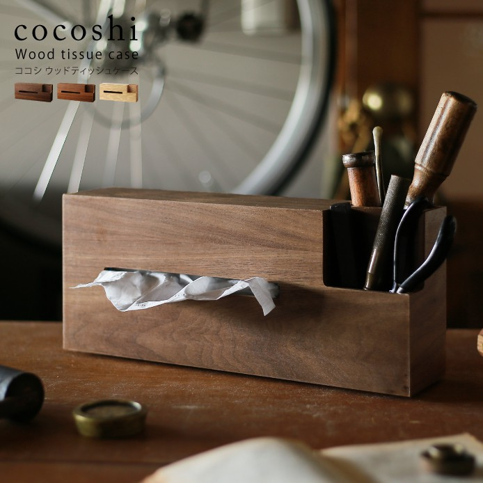 cocoshi ウッドティッシュケース