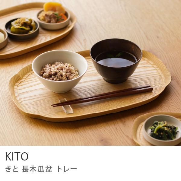 トレー KITO 長木瓜盆