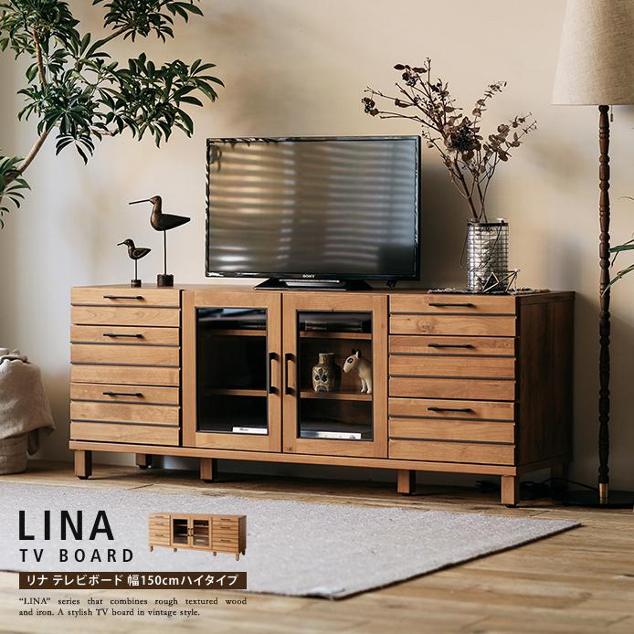 別注プロダクト|LINA TVボード 幅150cmハイタイプ