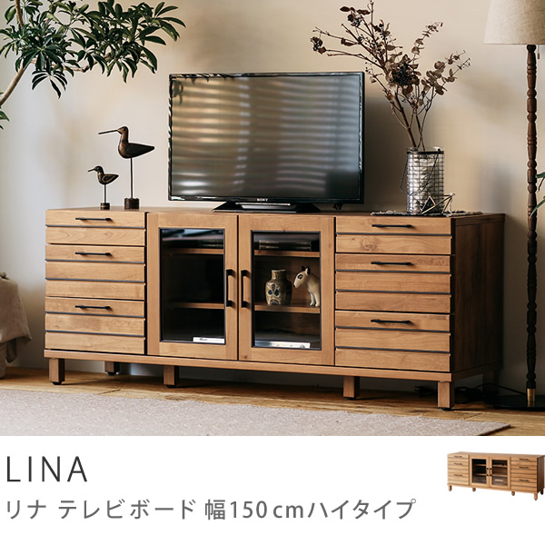 別注プロダクト LINA TVボード 幅150cmハイタイプ