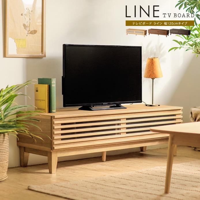 別注プロダクト|TVボード LINE 幅120cmタイプ