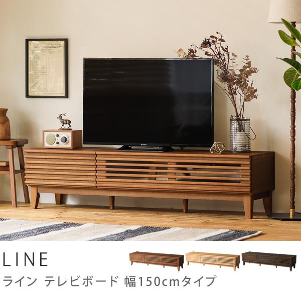 別注プロダクト|TVボード LINE 幅150cmタイプ