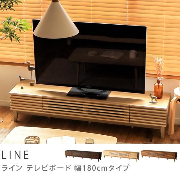 別注プロダクト|TVボード LINE 幅180cmタイプ