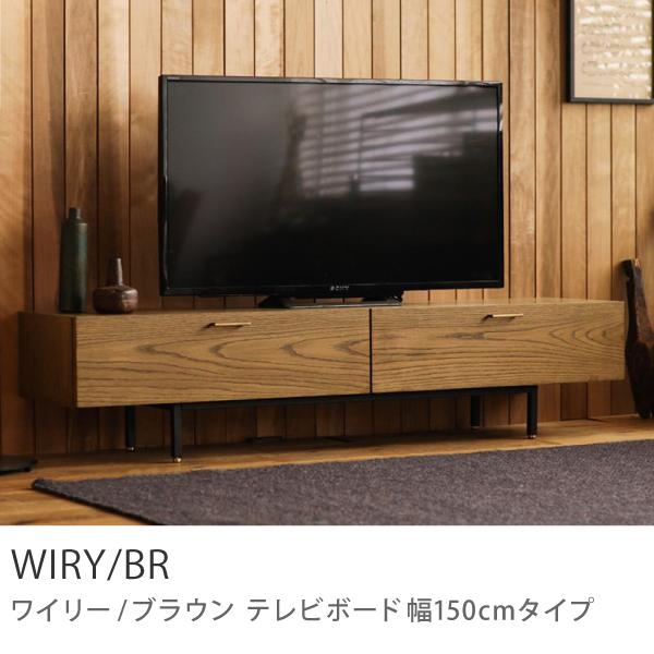 Re:CENO product|TVボード WIRY 幅150cmタイプ