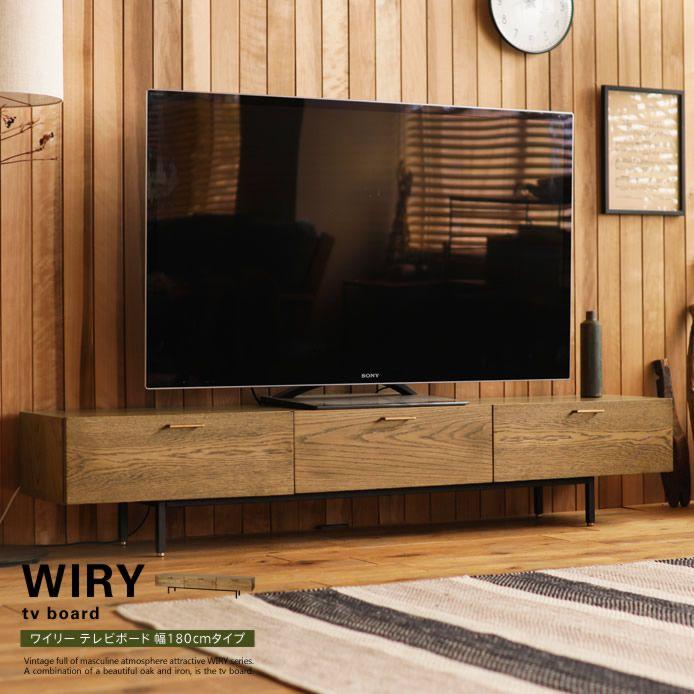 Re:CENO product|TVボード WIRY 幅180cmタイプ