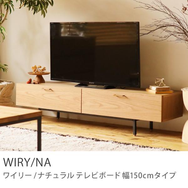 Re:CENO product|TVボード WIRY-NATURAL 幅150cmタイプ