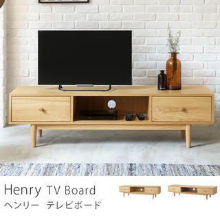 テレビボード Henry
