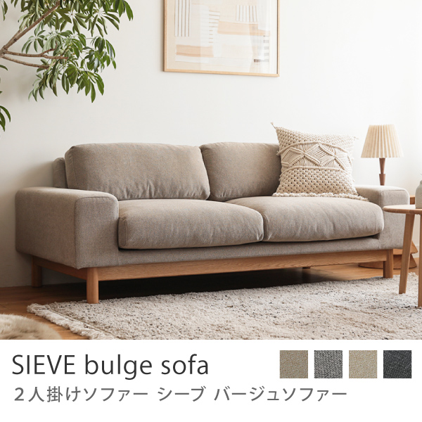2人掛けソファー SIEVE bulge sofa