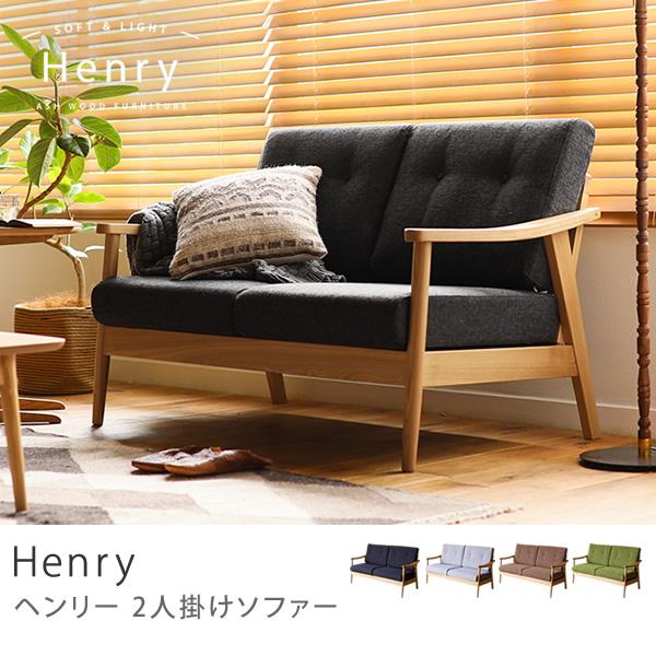 2人掛けソファー Henry