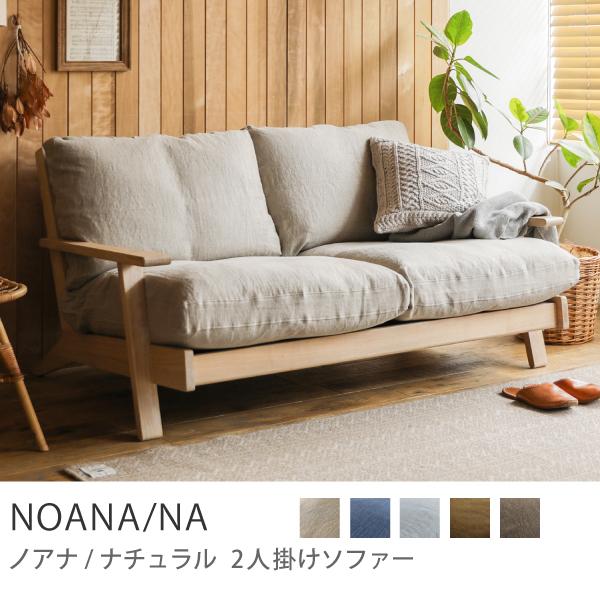 【新商品】Re:CENO product|2人掛けソファー NOANA