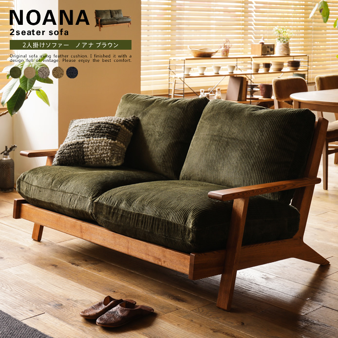 Re:CENO product|2人掛けソファー NOANA-BROWN