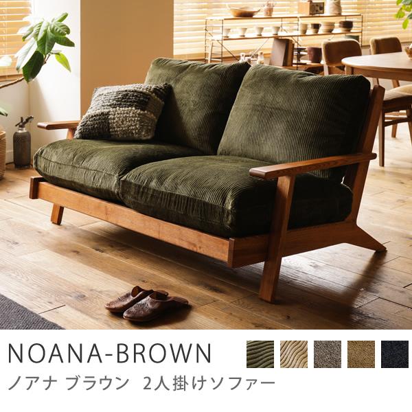 2人掛けソファー NOANA-BROWN