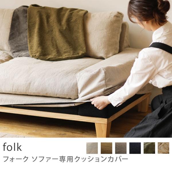 Re:CENO product|folk ソファー専用クッションカバー