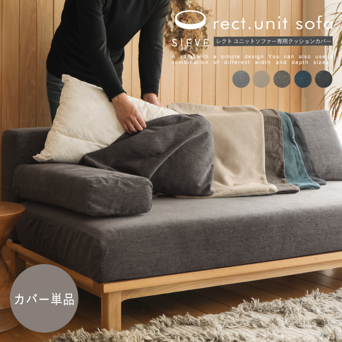 Re:CENO product|SIEVE rect unit sofa 専用クッションカバー