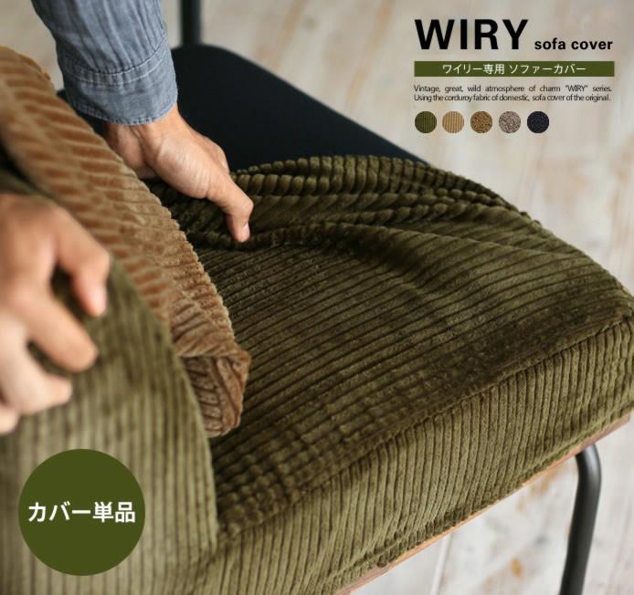 Re:CENO product|WIRY専用 ソファーカバー